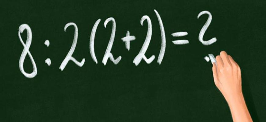 Школьная задача по математике поставила в тупик многих пользователей сети
