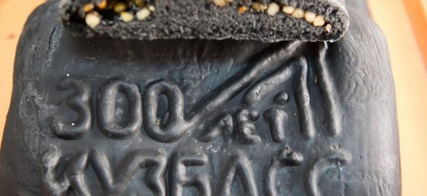 В Кузбассе в честь юбилея начали выпекать пряники с углем