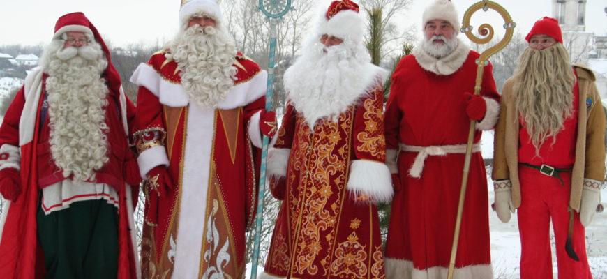 Деды Морозы в разных странах