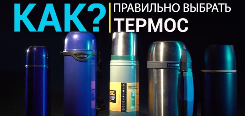 Как выбрать термос