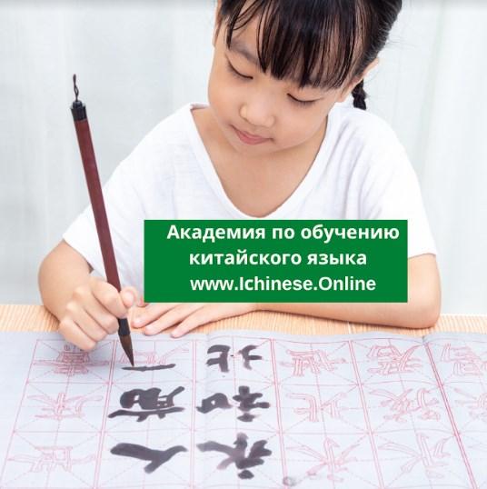 Как учить китайский