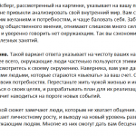 отв 2